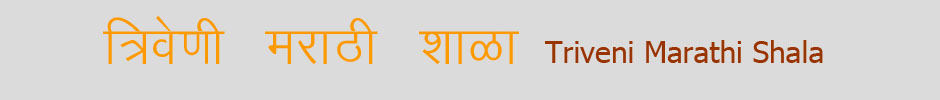 Triveni Marathi Shala